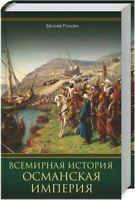 ✅🔥  Russian book КСД - Всемирная история. Османская империя / Ottoman Empire