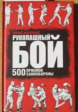 Russian Book Hand Fight Wrestling Combat Dogfight Sport Sambo Self Defense Army