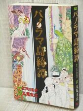 PANORAMA TOU KITAN Comic MARUO SUEHIRO Ranpo Book EB97*