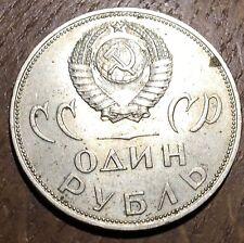 PIECE DE 1 ROUBLE 1965 COMMÉMORATIVE CCCP RUSSIE (220)