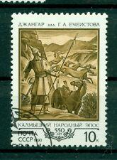 Russie - USSR 1990 - Michel n. 6087 - Chant épique de Kalmoukie Djangar - obl.