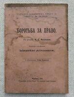 "✅🔥 1910 Ukrainian book ""БОРОТЬБА ГУЦУЛІВ ЗА ПРАВА"" / Novel"
