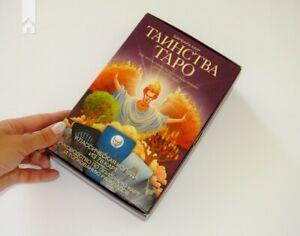 Карты ТАРО! Таинства Таро Барбара Мур Tarot Cards+book! Russian