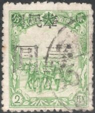 MANCHURIA, 1945. Local Overprint LIAO YANG, 122.2, Used