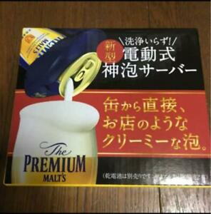 Suntory Electric Beer Creamy Server 2020 Version drink ThePremium