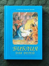 Russian Children's Bible Story Book, 247 Stories, Hardcover, Blue  f/s