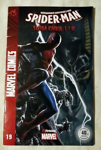 Marvel Comics Amazing Spider-Man: The Clone Conspiracy #19 2019 Ukraine Edition