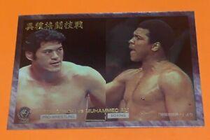 #S19 Muhammad Ali VS Antonio Inoki  / 1998 Bandai New Japan pro-Wrestling