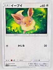 Pokemon Japanese Eevee Evoli 048/066 SM55 Mint