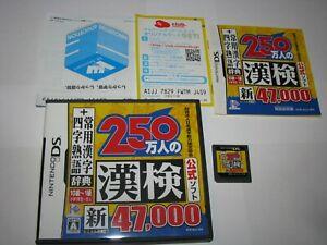 250-Mannin no Kanken Shin Tokoton Kanji-nou Nintendo DS Japan import US Seller