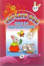 Armenian Reading at home & in kindergarten Armenia