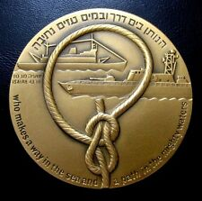 1981 Israel State Official Medal Large Bronze – 60 mm / BOX + Certificate / N118