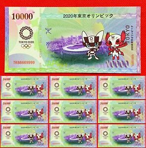 10 Pieces of 2020 Tokyo Olympics 10,000 Yen Cherry Blossom Memorial Banknotes