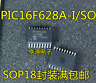 1~10PCS PIC16F628A PIC16F628A-I/SO SOP18 FLASH-Based 8-Bit CMOS Microcontrollers