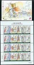 Macau Macao 2016 Literatur Ballade von Mulan Poetry Kleinbogen & Block MNH