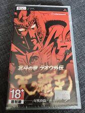 New Sealed ! PSP Hokuto no Ken Raou gaiden Ten no Haou Raoh Fist of North Star