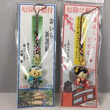 SET of 2 Japanese Key Phone Chain Lucky Charm Strap SAMURAI GEISHA Made in Japan