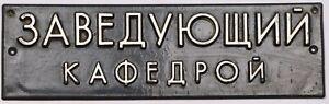 MEDICINE Doctor HOSPITAL Medical Head of the Department USSR Sign UKRAINE Door P