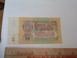 cccp 1 ruble 1961  banknote
