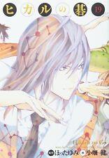 Yumi Hotta / Takeshi Obata manga: Hikaru no Go Complete Edition vol.19 Japan