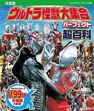 Ultra monster Perfect Encyclopedia Japanese hero Ultraman series book