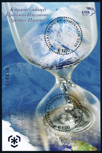 Greece, Scott #2383, Preservation of Polar Regions And Glaciers, S/S
