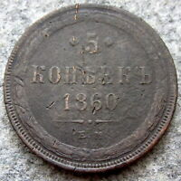 RUSSIA EMPIRE ALEKSANDR II 1860 EM 5 KOPEKS, COPPER PATINA
