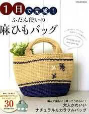 Let's Finish in One Day Hemp Rope Crochet Bags - japanese craft book SP2