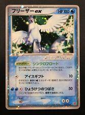 Japanese Pokemon Articuno Ex Holo Promo 010/PLAY Ultra Rare NM/MINT