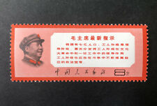 1968 PRC China SC# 999 Directive of Chairman Mao