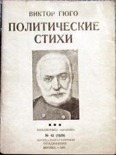 1937 Victor Hugo POLITICAL VERSES ПОЛИТИЧЕСКИЕ СТИХИ in Russian