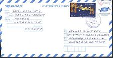 Kazakhstan  Mailed cover with stamps Space  Tourism 1993    avdpz