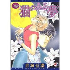Neko no Miru Yume YAOI Manga Japanese / OUMI Shinano