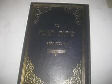 Hebrew Perot Te'Enah on Masechet Shekalim by Rabbi Shmuel Rotschild פירות ת�נה