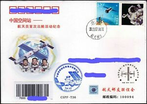CHINA 2021-7-4 ShenZhou-12 Two Astronauts First EVA Beijing Center Space cover