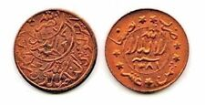 6 YEMEN 1/80 RIYAL Coins (AH1381/1961) Uncirculated km 11.1,Bronze