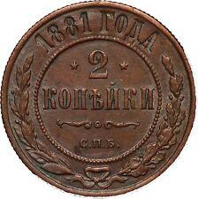 Russia 2 kopeks 1881