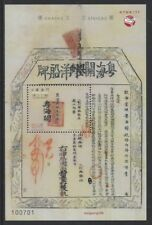 China Macau 2018 S/S Chapas Sinicas Chinese Documents stamps 漢文文書