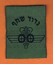 """ISRAEL IDF COMBAT INTELLIGENCE COLLECTION CORPS """"SHACHAF"""" BATTALION .MINI PATCH"""