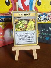 TM: Pokémon Japanese FOSSIL EXCAVATION - VENDING Series Glossy Trading Card