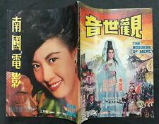 1967 #109 Hong Kong Southern Screen movie magazine Li Li Hua Cheng Pei Pei