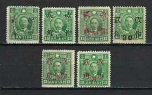 China 1943 Sc#531-6?  Various Province Surcharges/Overprints  MH Unchecked