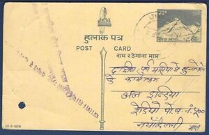NEPAL Postal Card Domestic Mail