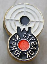 Original DOSAAF Young Marksman USSR Gunner Shooter Sniper Old Russian Pin Badge