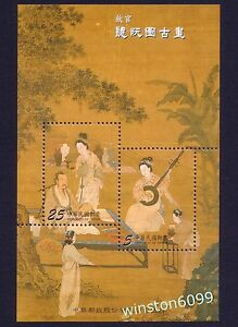 """2004 Taiwan Ancient Chinese Paintings """"Listening to the Lute"""" MS 台湾故宫听阮图古画小全张"""