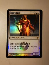 MTG FOIL card MBS Mirrodin Besieged Mirran Crusader in Chinese NM-MT rare X4