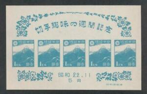 JAPAN 395 MINT NH VF S/S NO GUM AS ISSUED (NGAI)