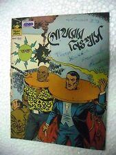 MANDRAKE GOKHBOR NISWAS  NO 388  INDRAJAL COMICS IJC Rare VINTAGE BENGALI India