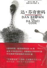 The Da Vinci Code (Chinese Edition)