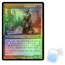 FOIL CHINESE SELVALA, EXPLORER RETURNED Conspiracy Magic MTG MINT CARD